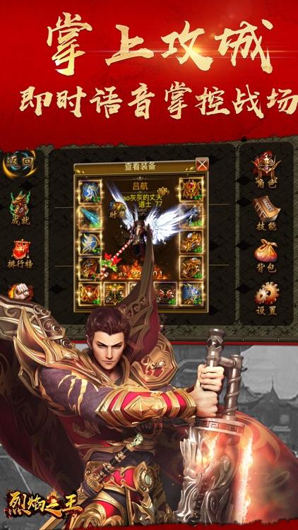 烈焰之王-热血传世屠龙私服动作手游 screenshot-3