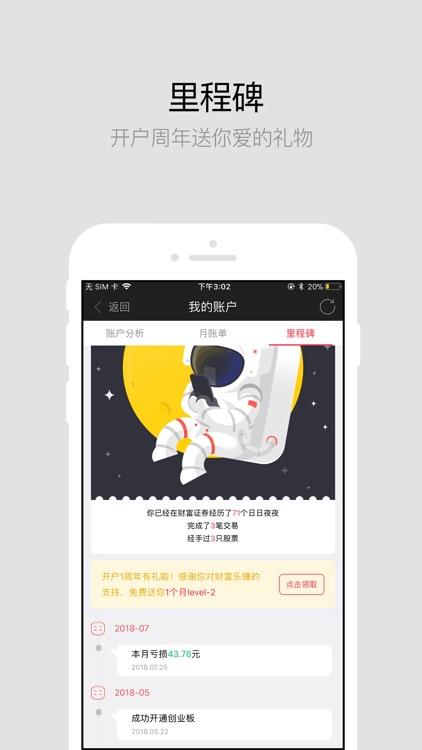 财富乐赚-财富证券官方推荐APP screenshot-3