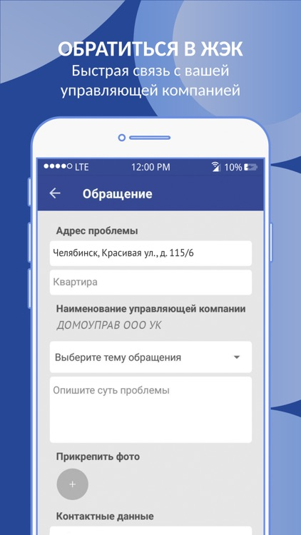 Интерсвязь screenshot-8