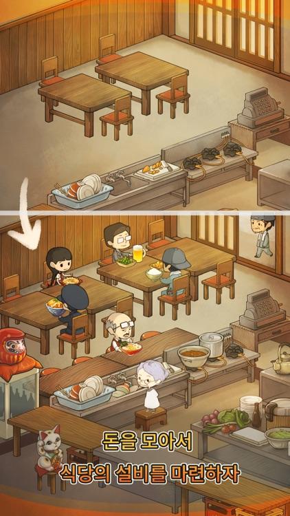 추억의 식당 이야기