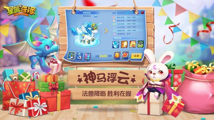 星辰奇缘-零负担回合手游 screenshot-3