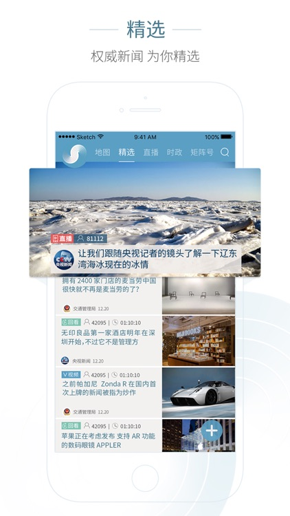 央视新闻+ CCTV新闻中心官方 screenshot-3