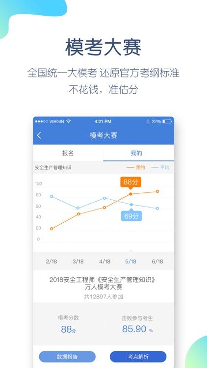 注册安全工程师万题库-安全师考试通关大杀器! screenshot-4