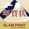 年賀状2019 GLAMPRINT(グラムプリント)