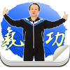 彭氏氣功 大調息法