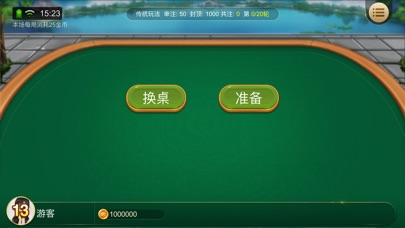 Screenshot of 花猫休闲 App