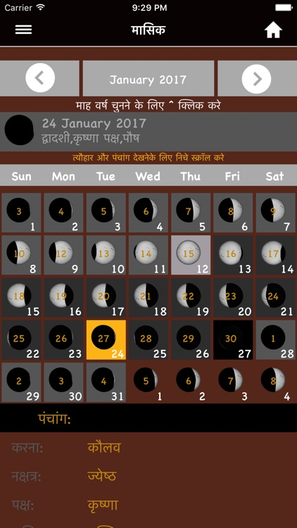 Hindu Calendar - AstroSage