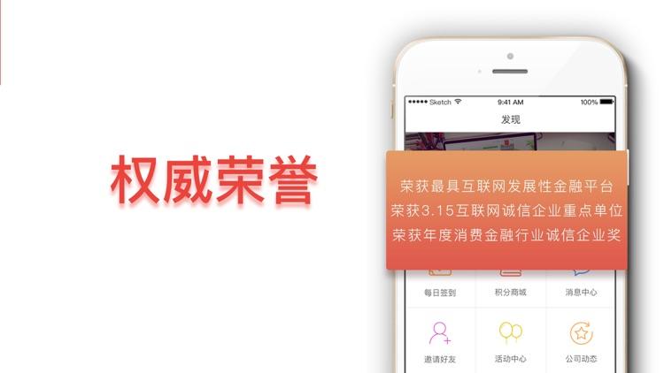 嘉远微银理财-金融投资短期理财平台 screenshot-3