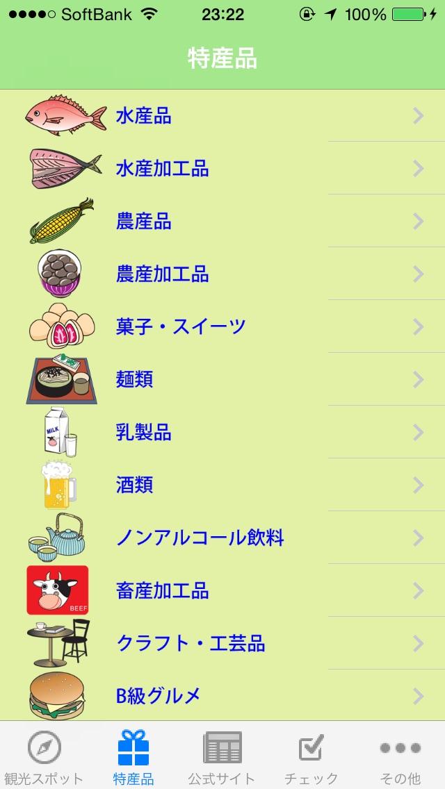 ようこそ北海道 ScreenShot4