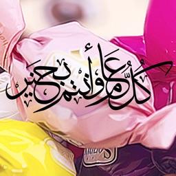 مسجات العيد و رسائل و بطاقات عيد الفطر و الاضحى
