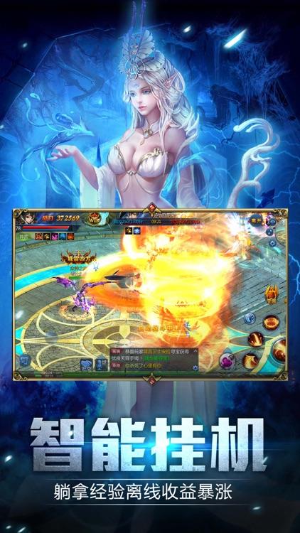奇迹:重生-3D魔幻手游 screenshot-3