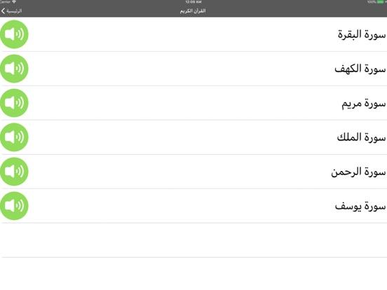 حصن المسلم أدعية وأذكار بالصوت screenshot 10