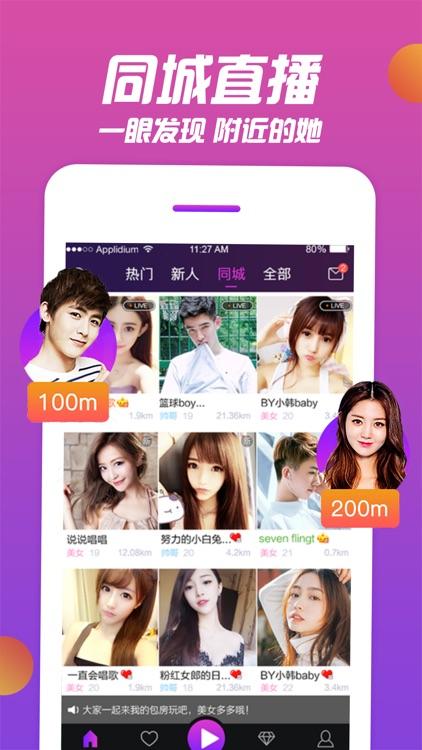 水仙直播-视频交友直播软件 screenshot-3