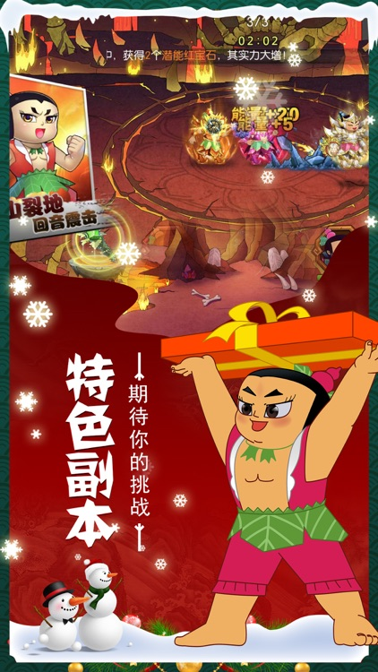 葫芦娃-正版授权手游●年度重磅更新 screenshot-3