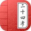 点击获取Learn Chinese - Twenty-four Filial Exemplars