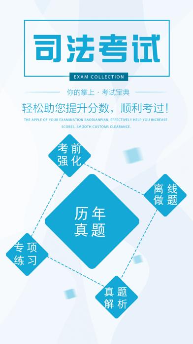 司法考试-专业司考中国法律法学题库