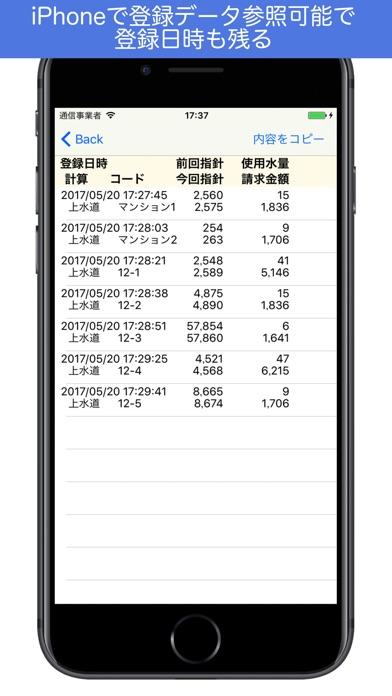 水道検針 〜賃貸業向け〜のスクリーンショット2