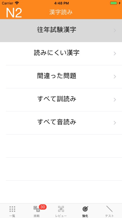 N2 Kanji Yomi screenshot-7