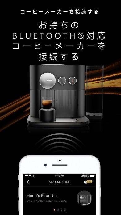 ネスプレッソ - Nespresso ScreenShot2