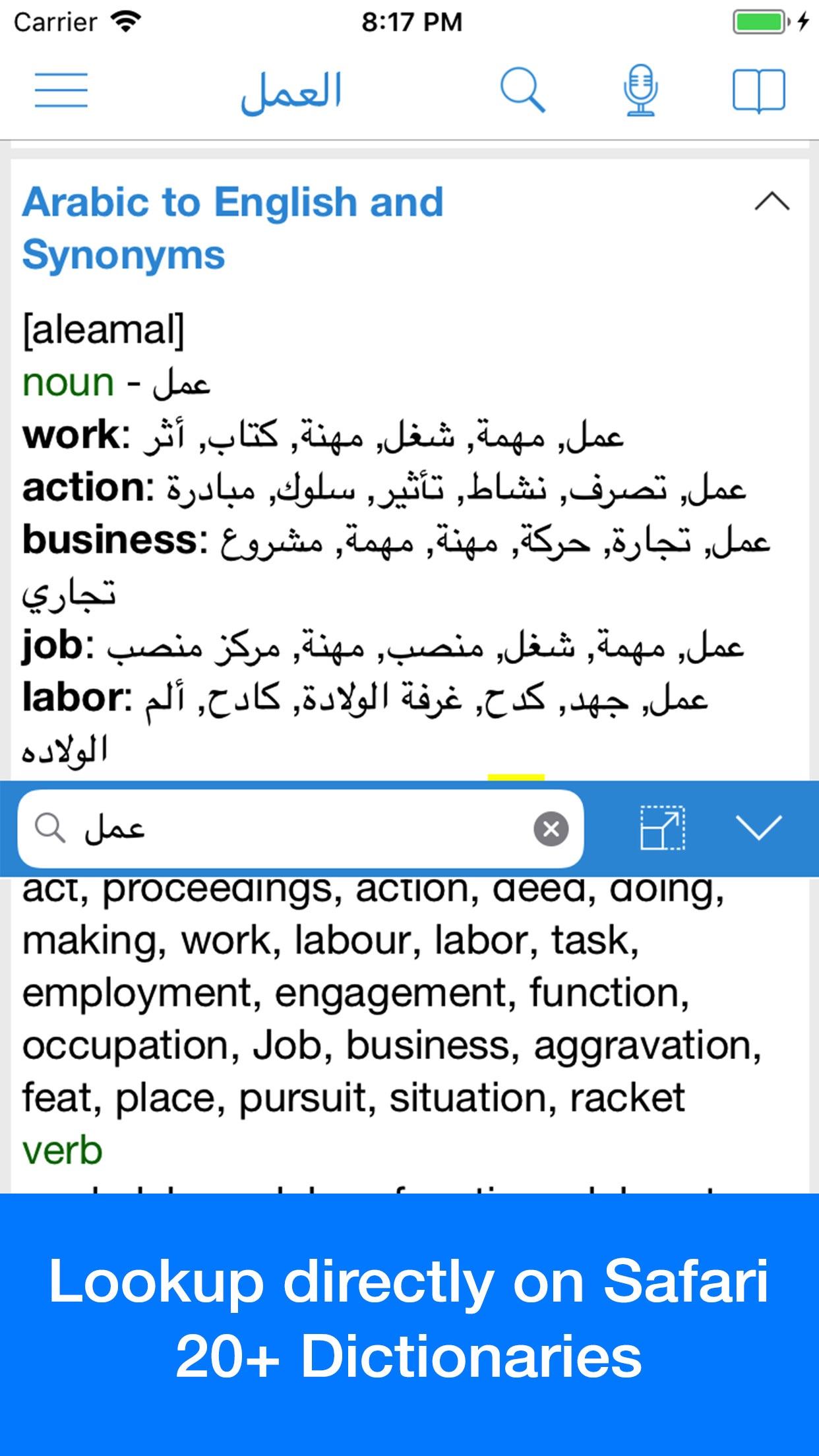 Arabic Dictionary - Dict Box Screenshot