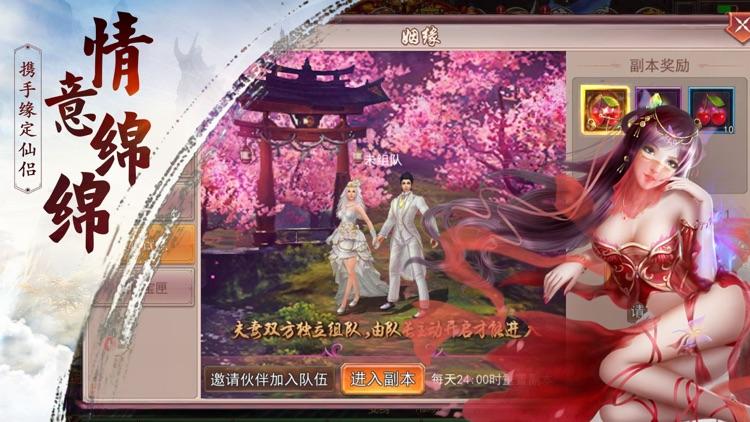 热血仙姬-武侠风云世界挂机游戏网游 screenshot-4