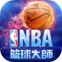 NBA籃球大师
