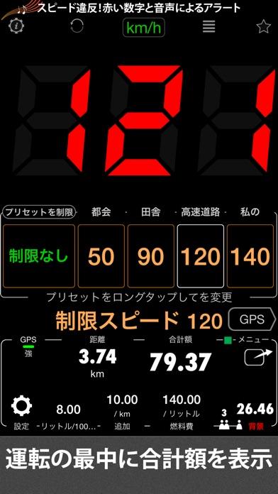 スピードメーター 55 Pro - GPS... screenshot1