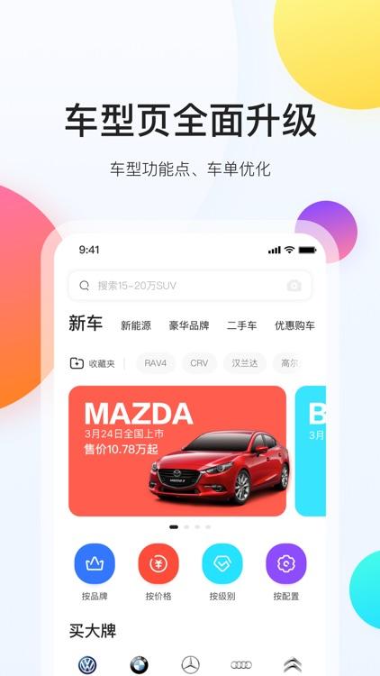 易车-专业汽车新闻资讯
