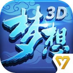 梦想世界3D-全新内容桃李天下