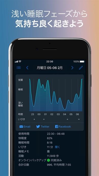 Sleep Cycle alarm clockスクリーンショット