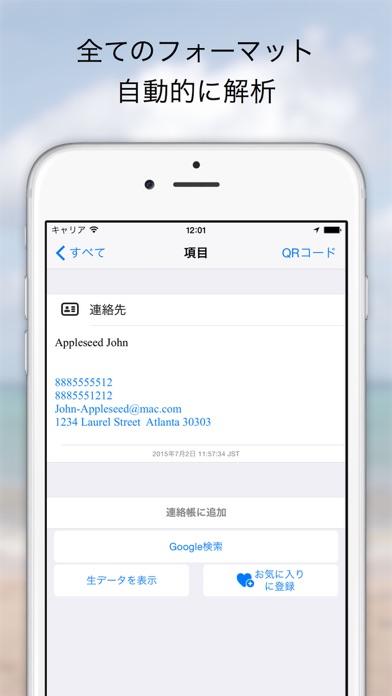 QRプロ screenshot1