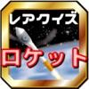 ロケットクイズ~H-ⅡAから民間MOMOまで日本の宇宙開発検定