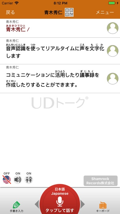 UDトークのスクリーンショット2