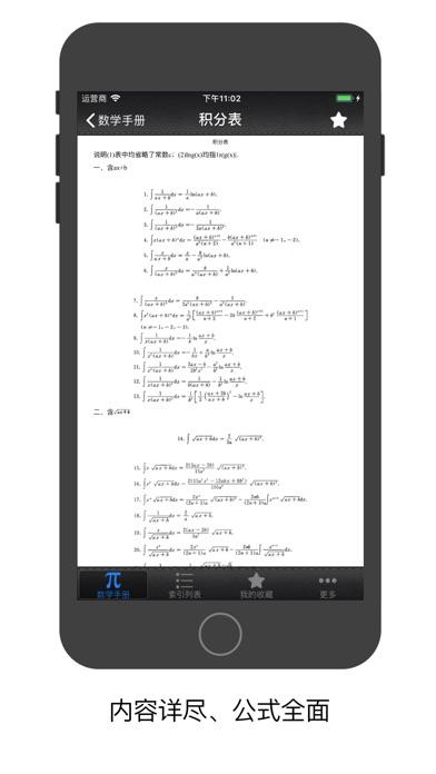 数学公式定理手册:教学网站共同推荐的App