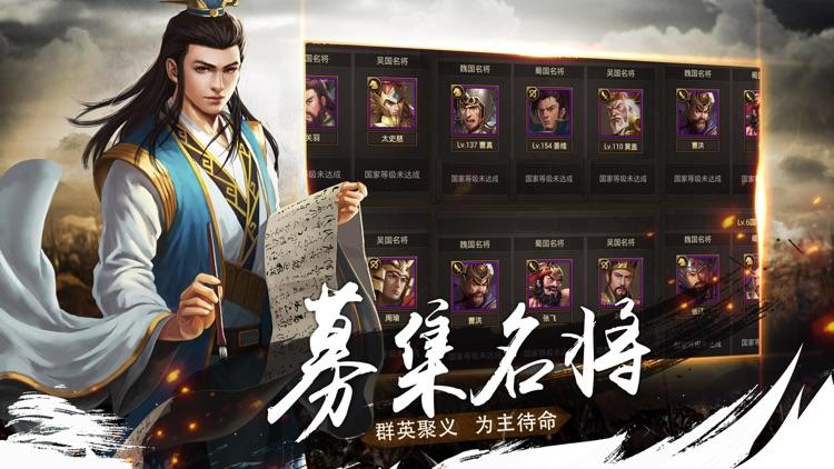 国战天下-三国国战策略手游 screenshot-3