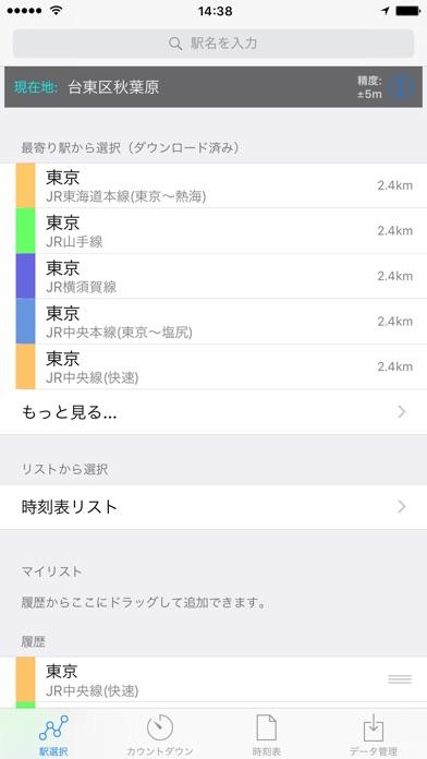 駅.Locky (カウントダウン型時刻表) ScreenShot1