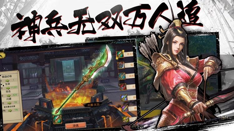 三国pk版-无双猛将激斗! screenshot-3