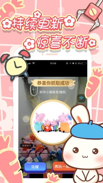 抓娃娃游戏-手机抓娃娃机游戏 screenshot-4