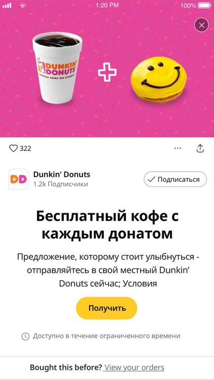 VEON Россия screenshot-5