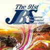第91回日本生化学会大会(JBS2018)