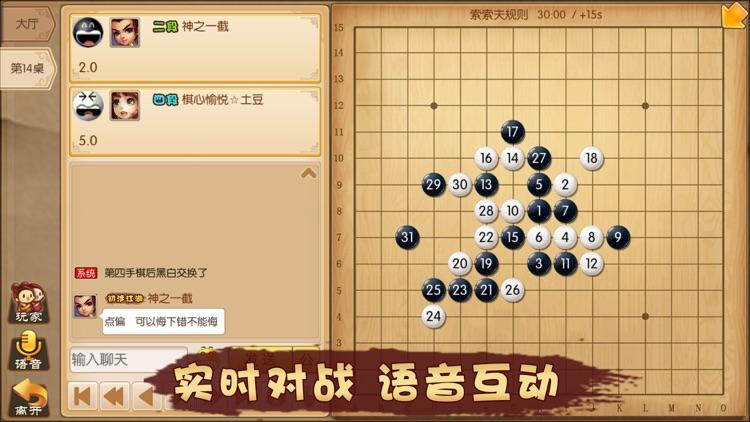 五林大会五子棋