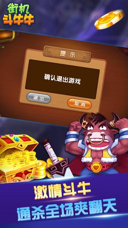 街机斗牛牛-经典休闲益智棋牌游戏 screenshot-3