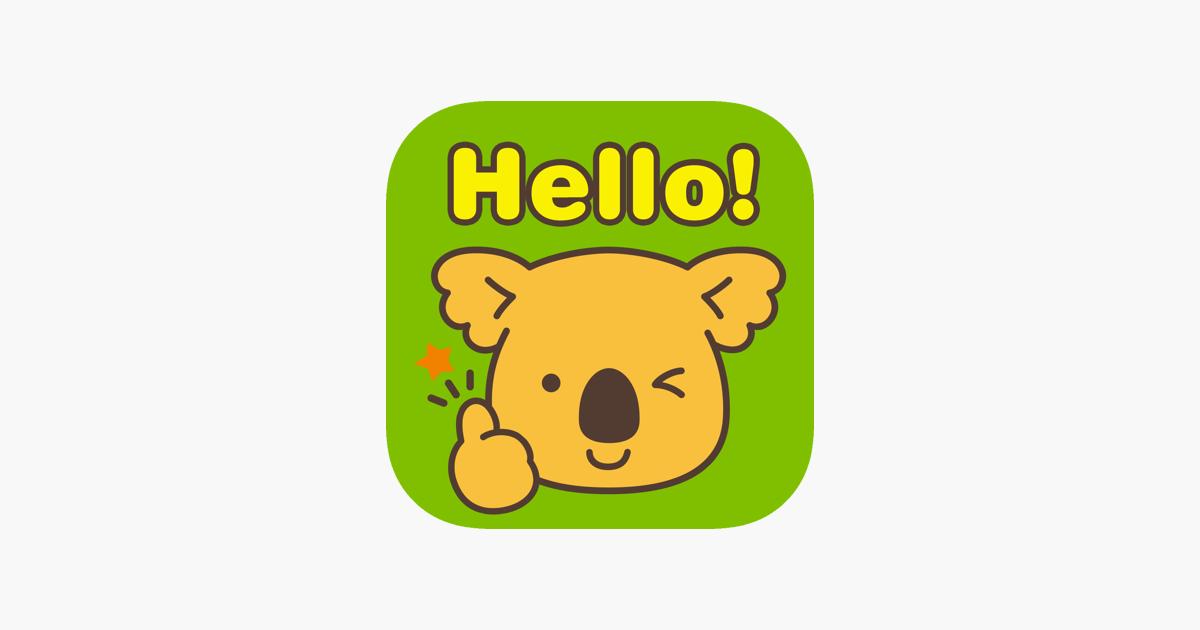 えいごのコアラのマーチアプリ」をApp Storeで