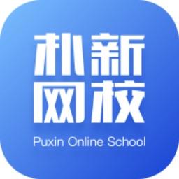 朴新网校——中小学名师在线辅导平台
