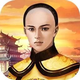 万岁爷-皇帝后宫宫斗养成手游