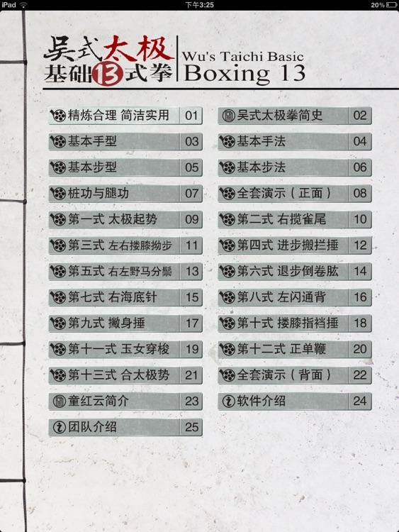 吴式太极13式 screenshot-4