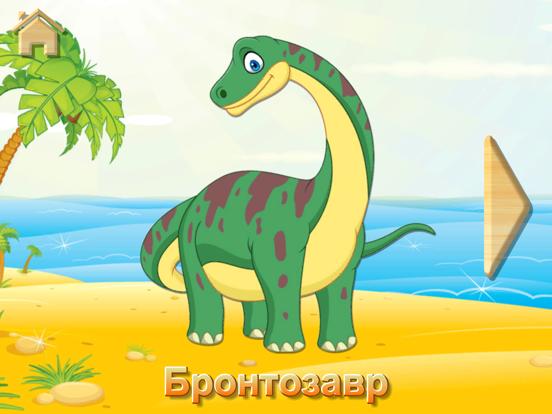 Скачать игру Динозавры, пазлы - полная игра