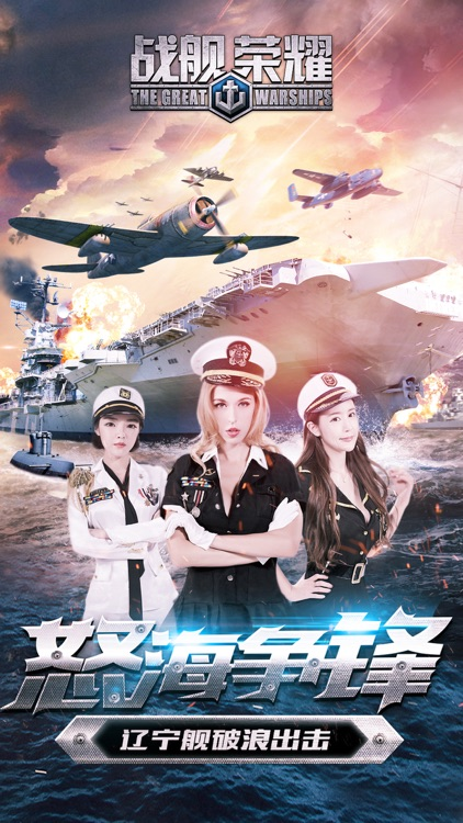 战舰荣耀-国战来袭