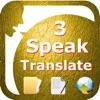 SpeakText 3 for Me