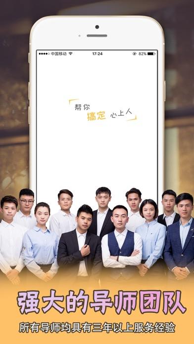 脱单大师- 12W+撩妹恋爱话术库神器